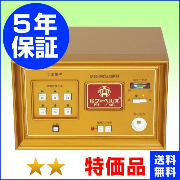 パワーヘルス PH-11500B ★★(特価品)5年保証 電位治療器【中古】