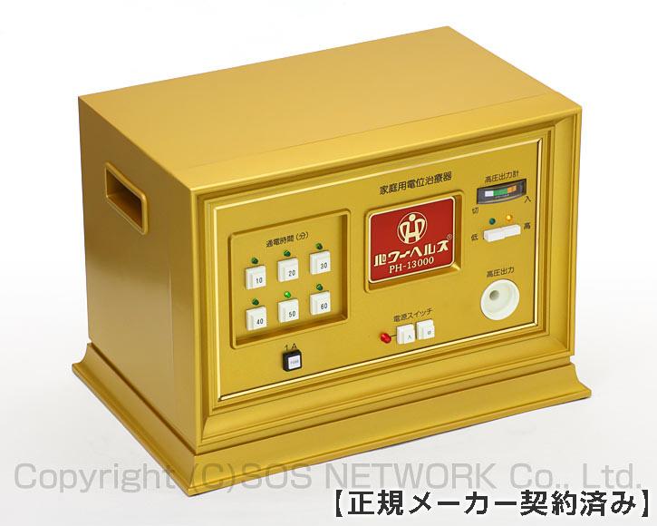 パワーヘルス PH-13000 株式会社ヘルス 電位治療器 中古 10年保証