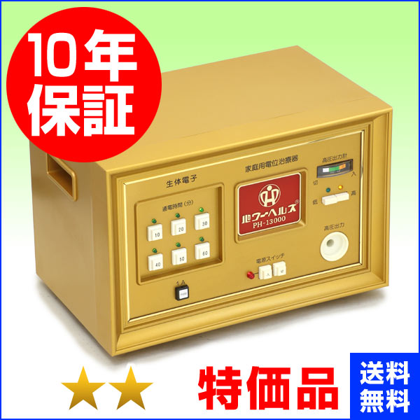 パワーヘルス PH-13000 ★★(特価品)10年保証 電位治療器【中古】