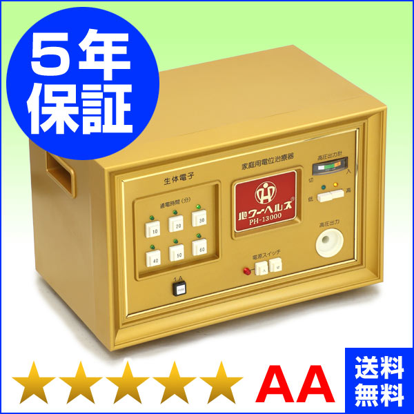 パワーヘルス PH-13000 ★★★★★(程度AA)5年保証 電位治療器【中古】