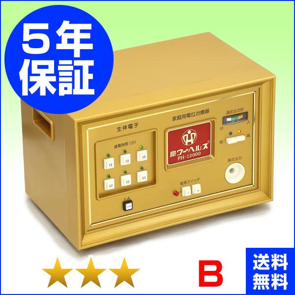 パワーヘルス PH-13000 ★★★(程度B)5年保証 電位治療器【中古】