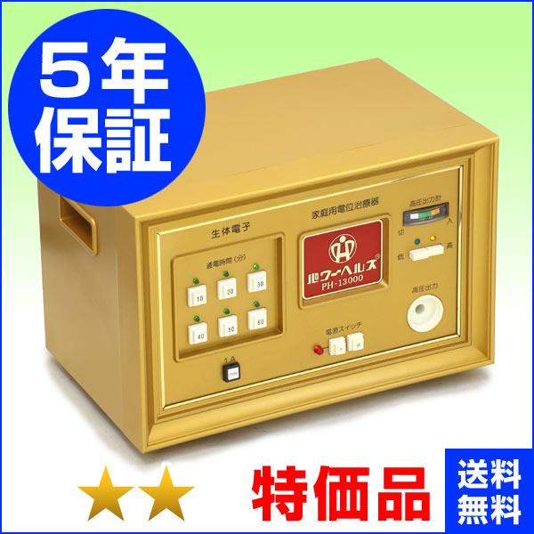 パワーヘルス PH-13000 ★★(特価品)5年保証 電位治療器【中古】