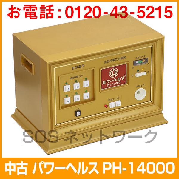 パワーヘルス PH-14000 電位治療器【中古】(Z)10年保証