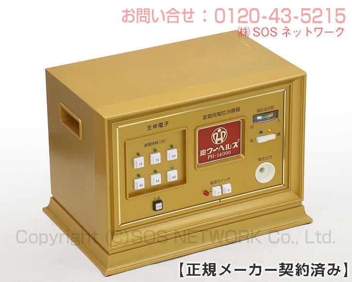 パワーヘルス PH-14000B 良品 10年保証 株式会社ヘルス 電位治療器 中古