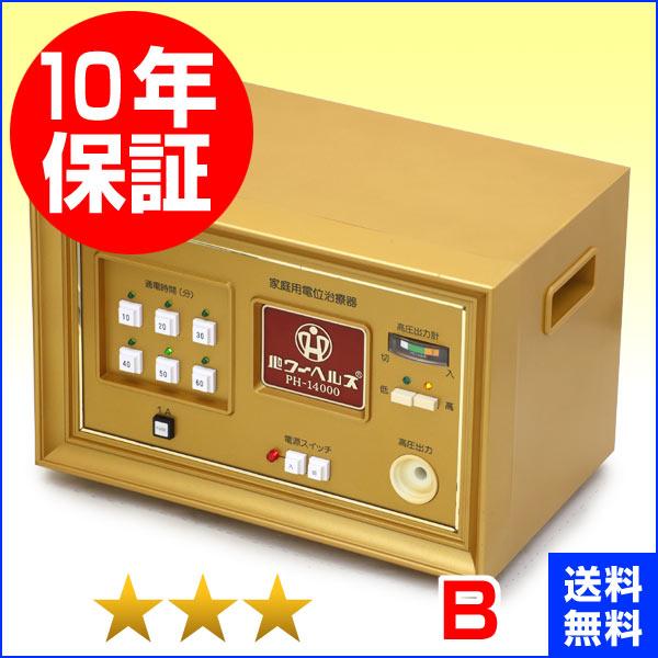 パワーヘルス PH-14000 ★★★(程度B)10年保証 電位治療器【中古】