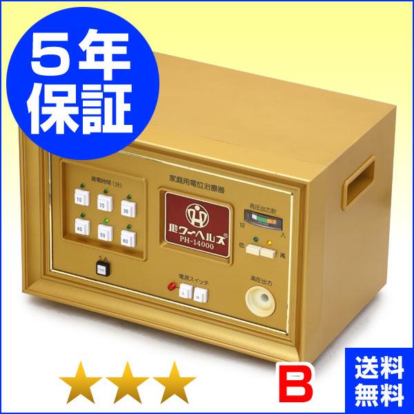 パワーヘルス PH-14000 ★★★(程度B)5年保証 電位治療器【中古】