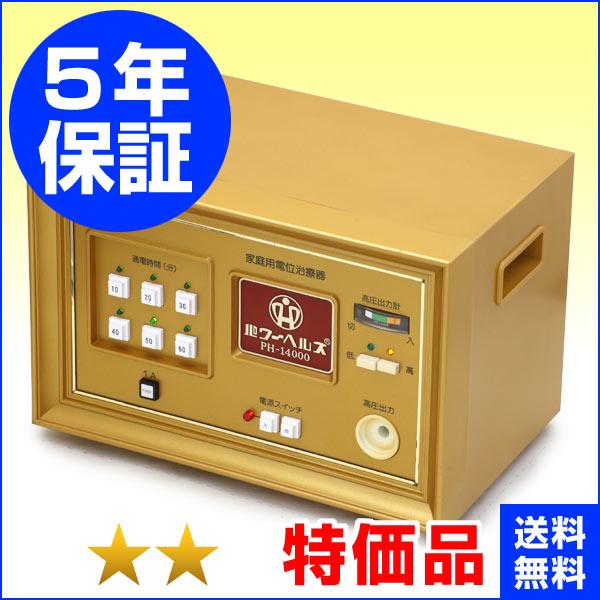 パワーヘルス PH-14000 ★★(特価品)5年保証 電位治療器【中古】