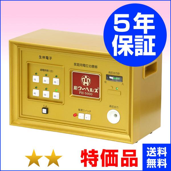 パワーヘルス PH-5000 ★★(特価品)5年保証 電位治療器【中古】