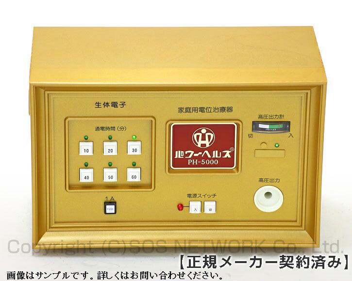 パワーヘルス PH-5000 並品 3年保証 株式会社ヘルス 電位治療器 3年保証 中古品