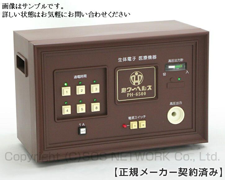 パワーヘルス PH-6500 1年保証 株式会社ヘルス 電位治療器 【お買得品】【中古】