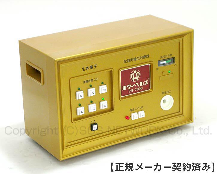 電位治療器 パワーヘルス PH-7000 【中古】(Z)7年保証