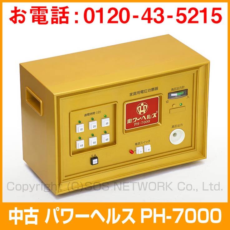 【良品】電位治療器 パワーヘルス PH-7000 ロング通電布セット 【中古】(PH7-003u)