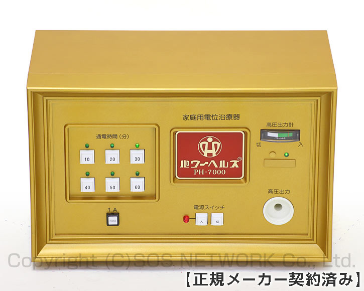 パワーヘルス PH-7000 ★★★(程度B)5年保証 電位治療器【中古】