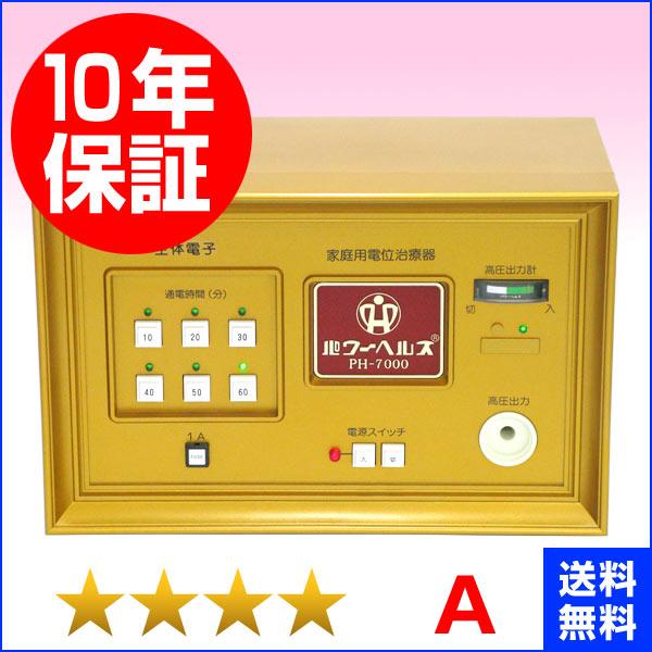 パワーヘルス PH-7000 ★★★★(程度A)10年保証 電位治療器【中古】