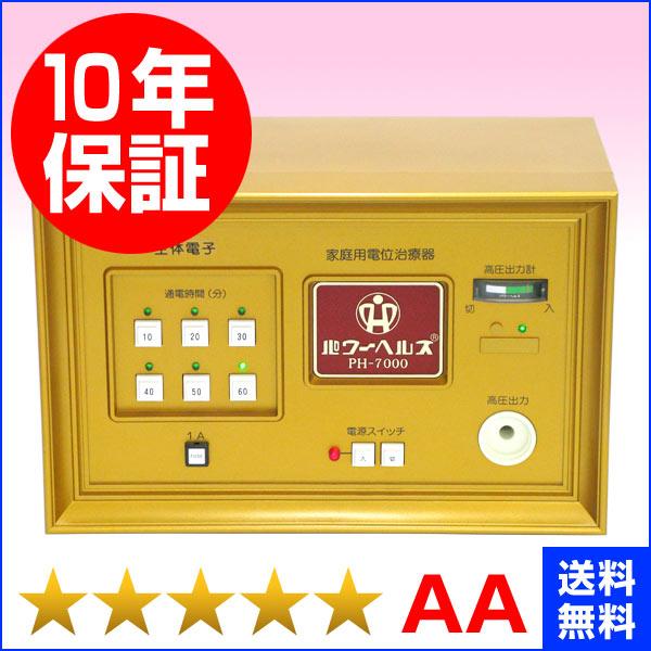 パワーヘルス PH-7000 ★★★★★(程度AA)10年保証 電位治療器【中古】