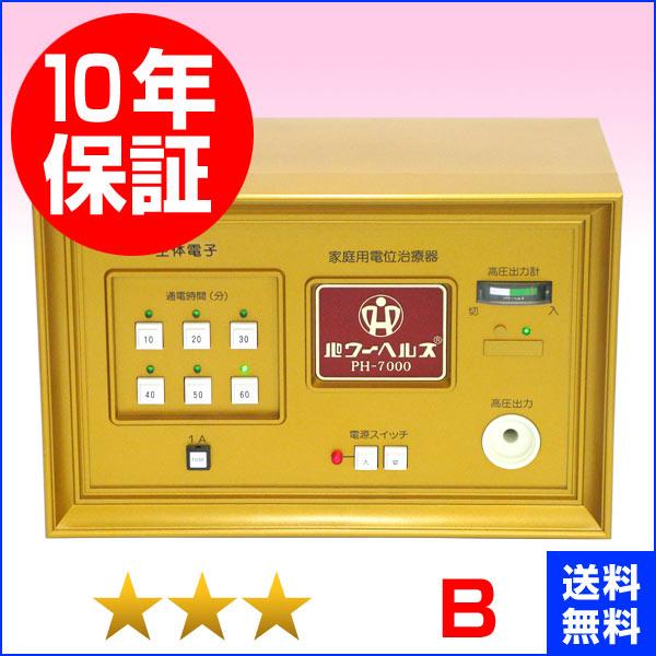 パワーヘルス PH-7000 ★★★(程度B)10年保証 電位治療器【中古】