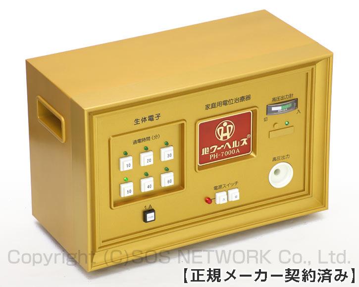 パワーヘルス PH-7000A 良品 7年保証 株式会社ヘルス 電位治療器 中古