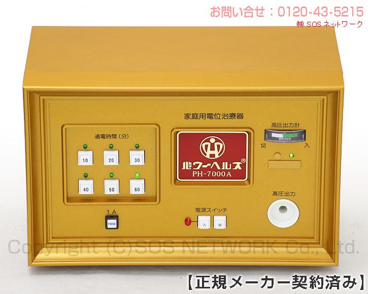 パワーヘルス PH-7000A ★★★★★(程度AA)5年保証 電位治療器【中古】
