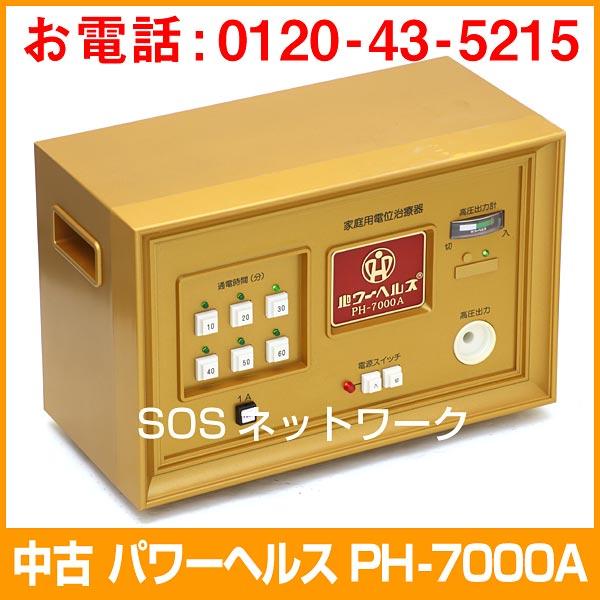 【並品】電位治療器 パワーヘルス PH-7000A【中古】(PH7A-004u)
