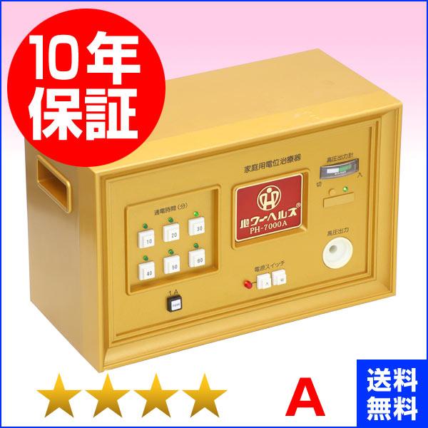 パワーヘルス PH-7000A ★★★★(程度A)10年保証 電位治療器【中古】