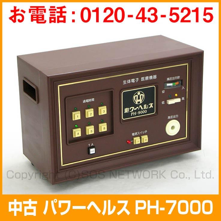 【良品】電位治療器 パワーヘルス PH-9000 【中古】(PH9-010T)
