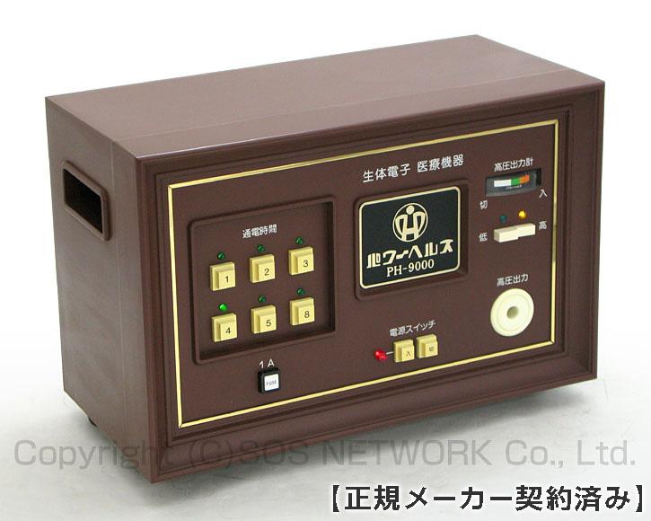 パワーヘルス PH-9000 株式会社ヘルス 電位治療器 中古 7年保証