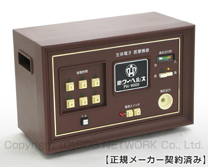 電位治療器 パワーヘルス PH-9000 【中古】(Z)