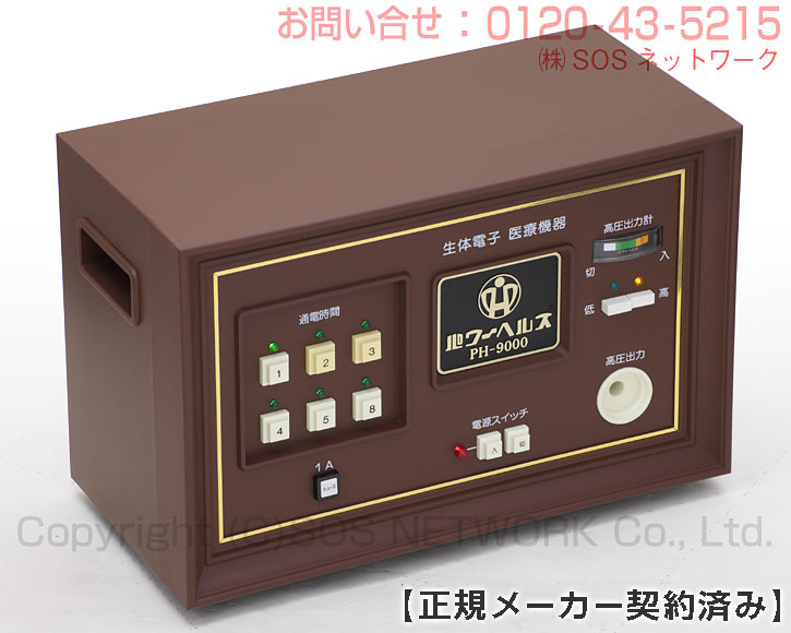 電位治療器 パワーヘルス PH-9000【中古】(Z)