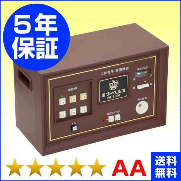 パワーヘルス PH-9000 ★★★★★(程度AA)5年保証 電位治療器【中古】
