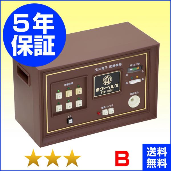 パワーヘルス PH-9000 ★★★(程度B)5年保証 電位治療器【中古】