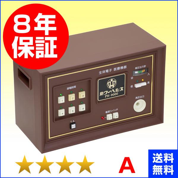 パワーヘルス PH-9000 ★★★★(程度A)8年保証 電位治療器【中古】