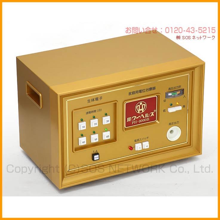 【良品】電位治療器 パワーヘルス PH-9000B 【中古】(PH9B-001u)