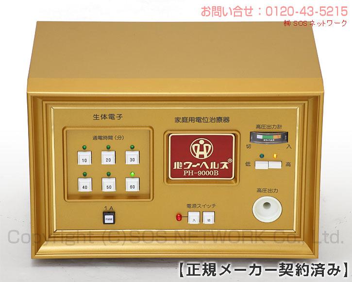 パワーヘルス PH-9000B ★★★★(程度A)10年保証 電位治療器【中古】