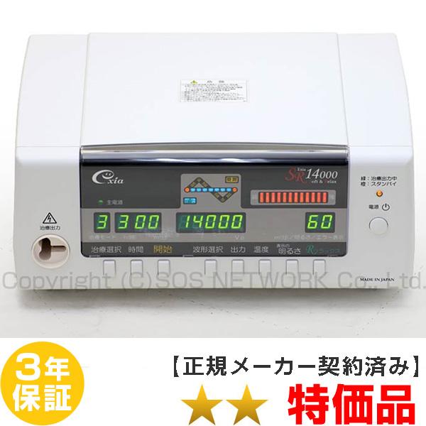 レピオス SR 14000 ★★(特価品)3年保証 電位治療器【中古】(メディック SR 14000) Electric potential treatment