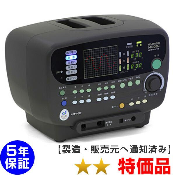 ドクタートロン YK-マジック14000N ★★(特価品)5年保証 電位治療器 中古