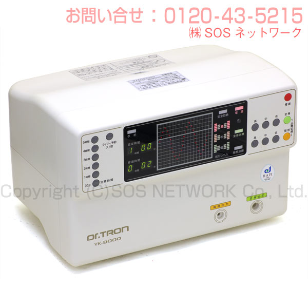 ドクタートロン YK-9000白タイプ 程度AA 5年保証 株式会社ドクタートロン 電位治療器 中古