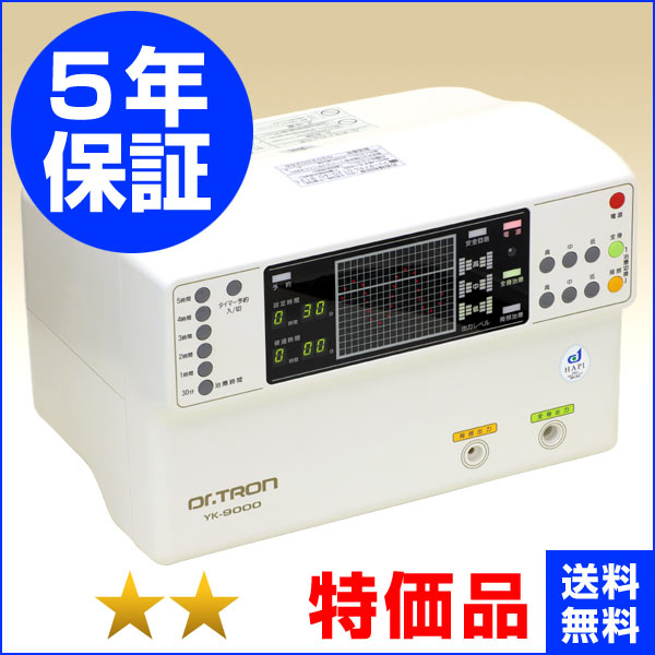 ドクタートロン YK-9000白タイプ 程度特価 5年保証 株式会社ドクタートロン 電位治療器 中古