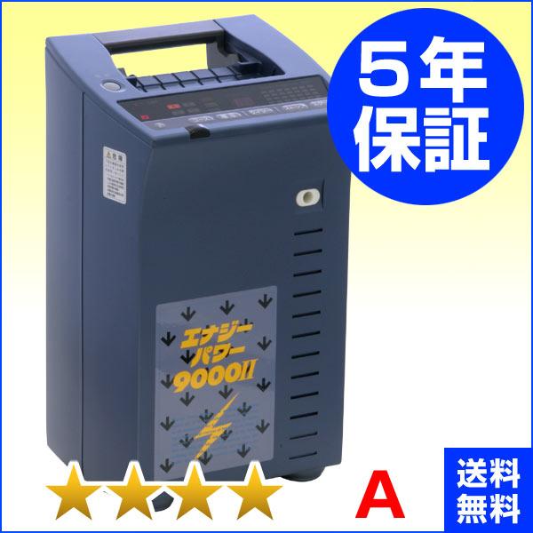 エナジーパワー9000II ★★★★(程度A)5年保証 電位治療器【中古】マルタカ