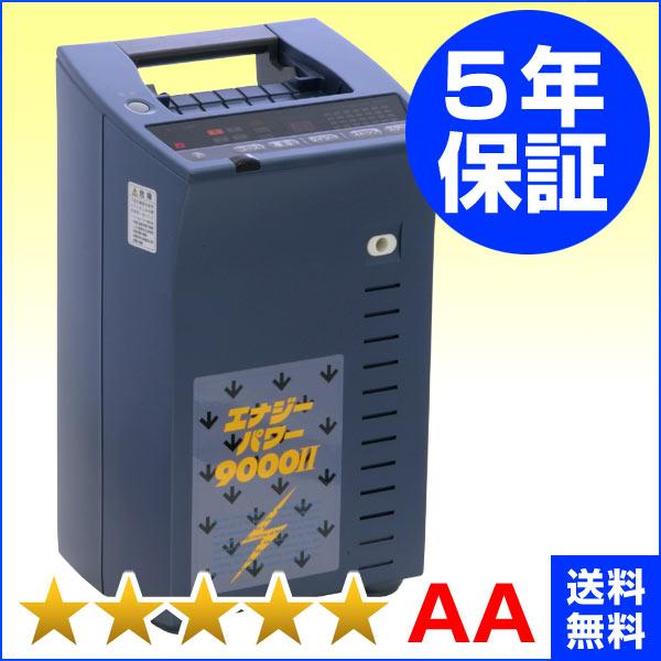 エナジーパワー9000II ★★★★★(程度AA)5年保証 電位治療器【中古】マルタカ