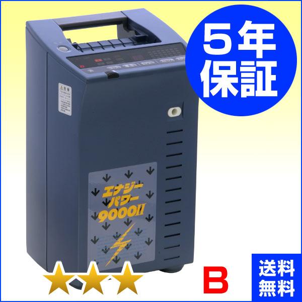 マルタカ エナジーパワー9000II ★★★(程度B)8年保証 電位治療器【中古】