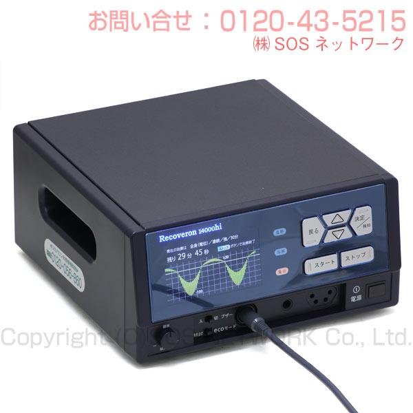 リカバロン14000hi ★★(特価品)8年保証 電位治療器
