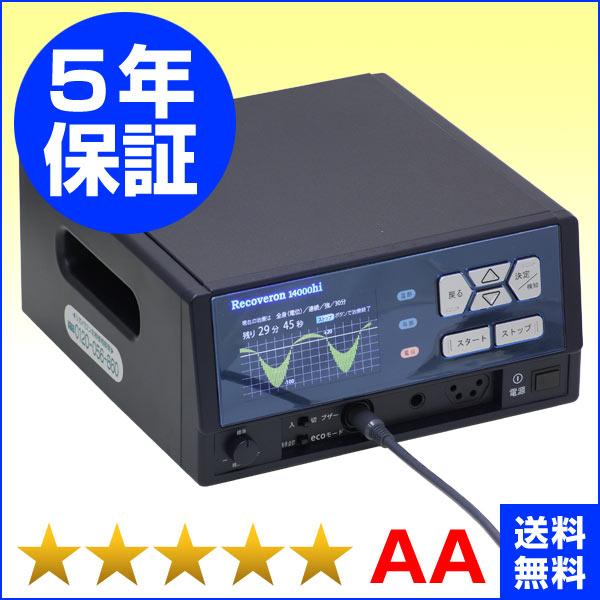 リカバロン14000hi ★★★★★(程度AA)5年保証 電位治療器