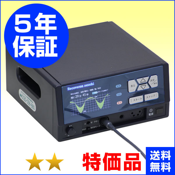 リバロン14000hi ★★(特価品)5年保証 電位治療器