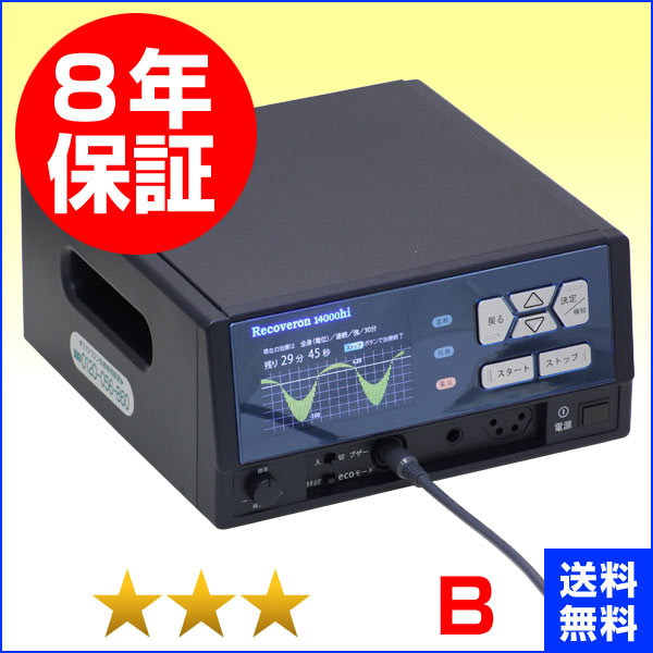 リカバロン14000hi ★★★★(程AA)8年保証 電位治療器