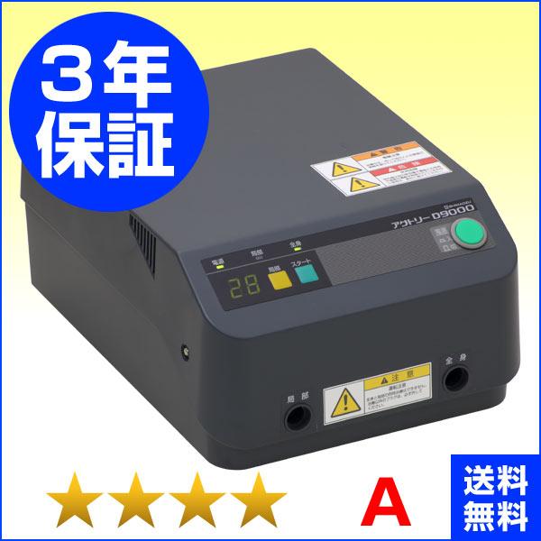 アクトリーD9000 ★★★★(程度A)3年保証 電位治療器【中古】 Electric potential treatment