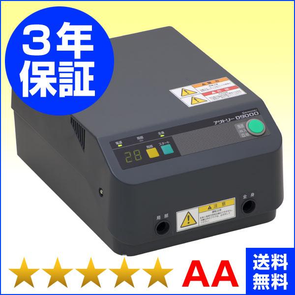 アクトリーD9000 ★★★★★(程度AA)3年保証 電位治療器【中古】