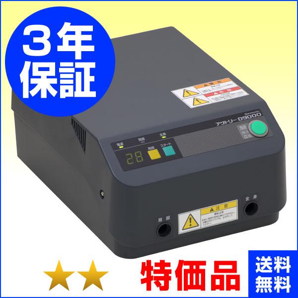 アクトリーD9000 ★★(特価品)3年保証 電位治療器【中古】 Electric potential treatment