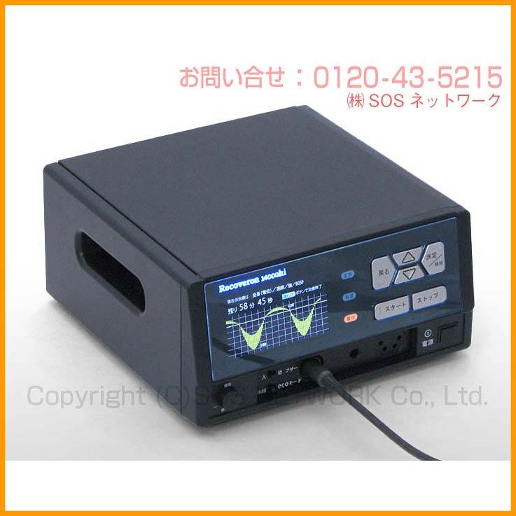 電位治療器リカバロン14000hi 【中古】
