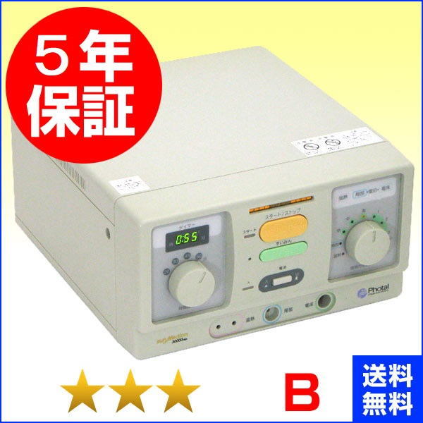 サンメディオン30000MA ★★★(程度B)5年保証 家庭用電位治療器【中古】 Electric potential treatment
