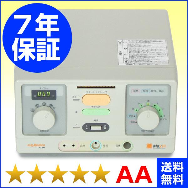 サンメディオン30000MaxH 電位治療器 ★★★★★(程度AA)7年保証【中古】